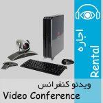 ویدئو کنفرانس